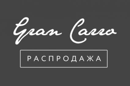 Распродажа альбомов и аксессуаров Gran Carro