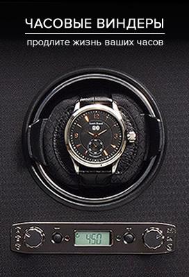 Шкатулки для автоподзавода часов